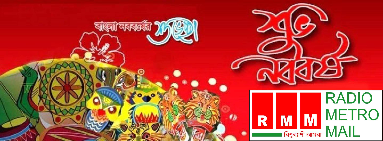 Bengali New Year Greetings, Poila Boisakh Cards, Images and Scraps Bangla new year photo 1420