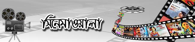 Cenimawalla-650X143